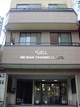 メヘラントレーディング本社